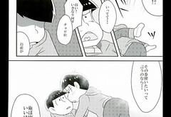 おそ松&times_チョロ松 おそ松さん もちろんキミ推しっ!!